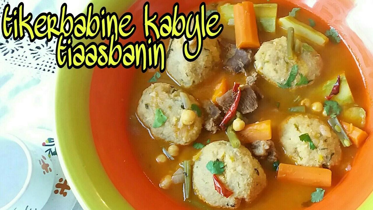 Boulettes De Semoule Kabyle Tikerbabineosbane عصبان Youtube