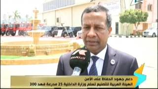 شاهد.. انجازات الهيئة العربية للتصنيع في مجال النقل والموصلات