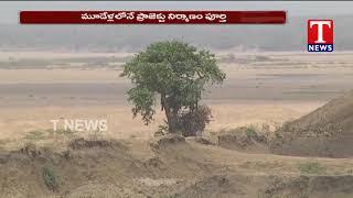 Live Updates On Kaleshwaram Project  Inauguration Arrangements | T News Telugu