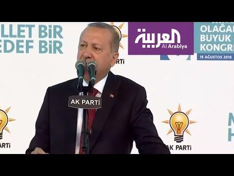 أردوغان يواصل التحدي رغم متاعب الاقتصاد  - 00:21-2018 / 8 / 19