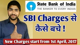 How to Prevent SBI Service Charges || SBI Charges से कैसें बचें ?