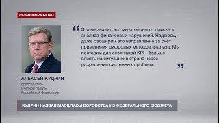 Смотреть видео Глава Счётной палаты назвал масштабы воровства и коррупции в России онлайн