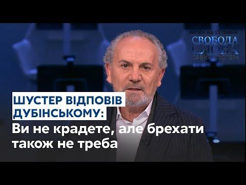 Савік Шустер жорстко відповів Олександру Дубінському та закликав не брехати // СВОБОДА СЛОВА
