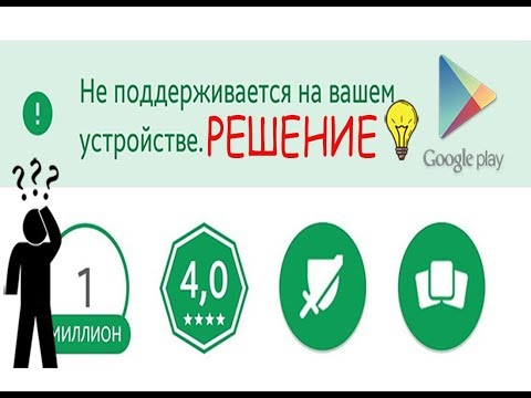 НЕ ПОДДЕРЖИВАЕТСЯ НА ВАШЕМ УСТРОЙСТВЕ/ОШИБКА Google Play/ЧТО ДЕЛАТЬ!?