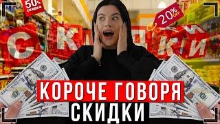 КОРОЧЕ ГОВОРЯ, СКИДКИ От первого лица   Распродажа на Aliexpress
