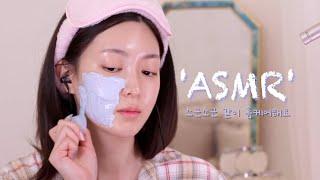 [ASMR] 소근소근 같이 '홈케어'해요 (클렌징부터 스킨케어까지) Home Skin Care ASMR | CHES 체스