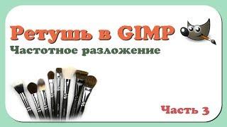 Ретушь в GIMP | Часть 3 | Частотное разложение