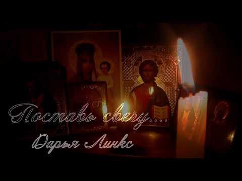 Клип к песне Поставь свечу. Дарья Линкс.
