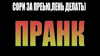 ДИКИЙ ПРАНК\/ДРУГА СПАЛИЛИ\/НЕУДАЧНЫЙ ПРАНК В МОНЕТКЕ