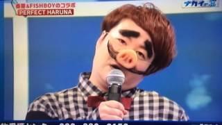 PERFECT HARUNA(PERFECT HUMANの近藤春菜バージョン) RADIO FISH 近藤春...