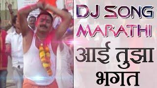 Marathi dj song - aai tuza bhagat pairya chada - koligeet songs 2016.