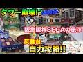【クレーンゲーム】#304【阪急阪神SEGAの旅】#1 タワー崩壊!? 反動台自力攻略!! 橋渡しでハイエナ成功!? UFOキャッチャー 攻略