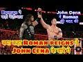 क्या कहा Roman reigns ने John Cena के बारे में ? John Cena helped and save Roman reigns ।