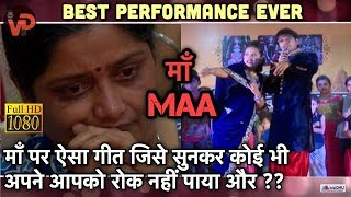 माँ पर दुनिया का Best Live Performance | Speech And Mother Songs | Rishton Ki Dor | Vicky Parekh