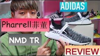 菲董鐵灰鞋款評測 開箱adidas x Pharrell Human Race NMD TR|XiaoMa小馬