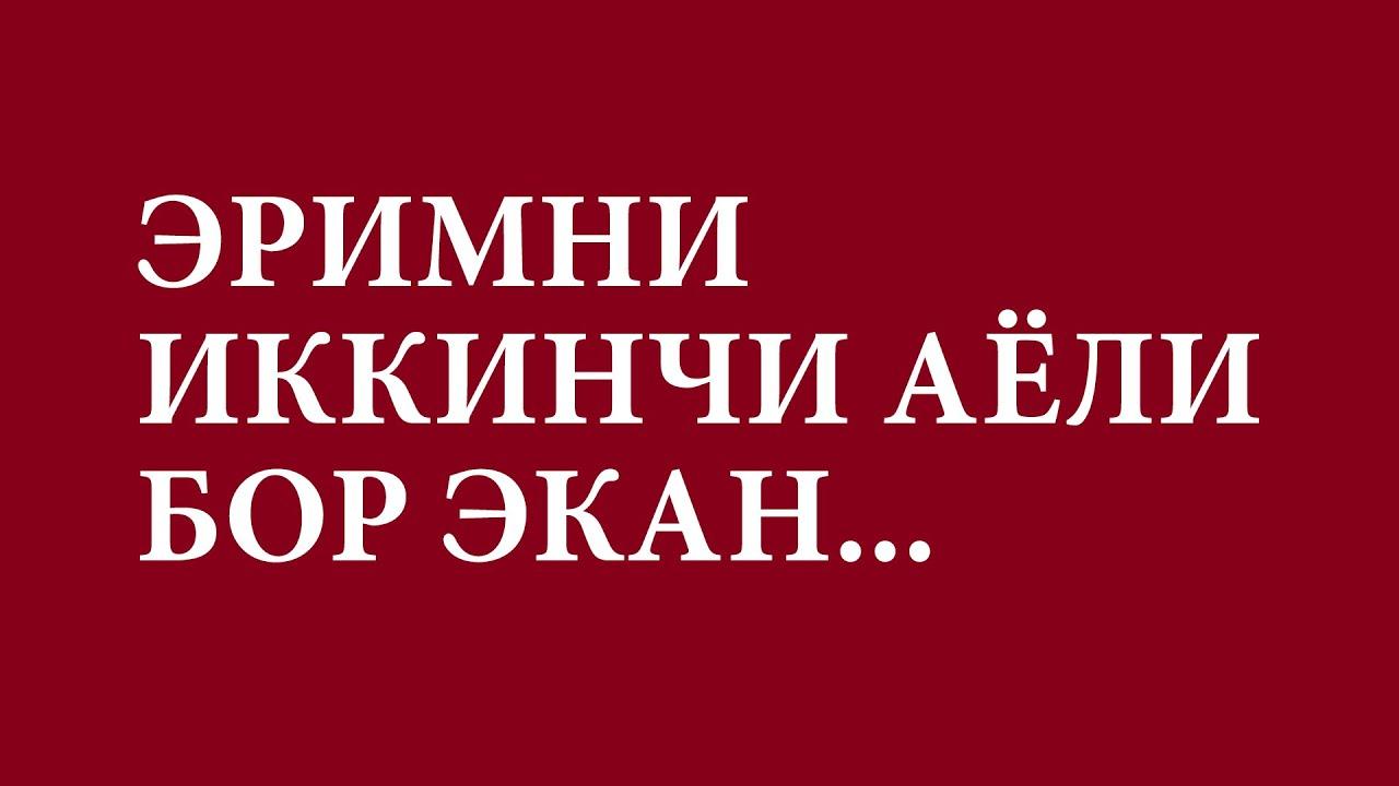 ЭРИМНИ ИККИНЧИ АЁЛИ БОР ЭКАН