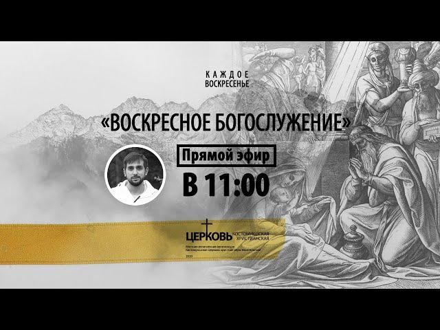 📖Пример Иосифа (Зернов Никита | 20 декабря 2020)