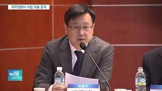 이사 해임부터 감사 선임도…국민연금 경영참여 본격화