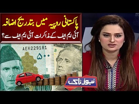 Why Pakistani Rupee Downfall Day By Day | Imran Khan IMF Deal | News Talk | 10 May 2019