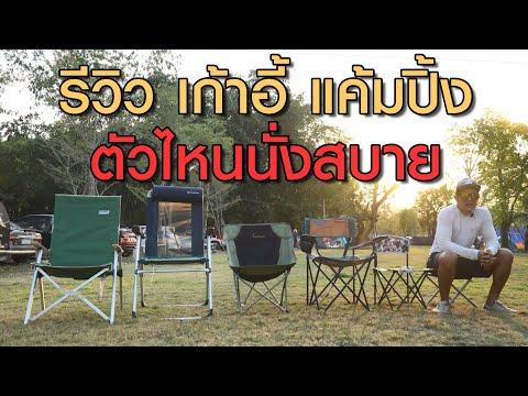 รีวิว เก้าอี้แคมป์ปิ้ง ตัวไหนเหมาะกับนั่ง?
