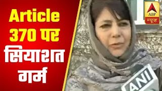 Don't Play With Fire: Mehbooba Warns BJP On Article 370 |ABP News