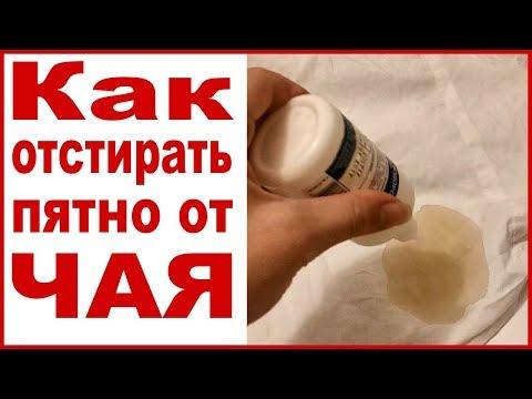 Как отстирать пятно от чая с белой одежды