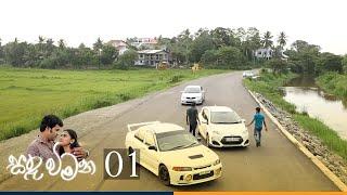 Sanda Wimana | Episode 01 - (2020-02-06) | ITN Thumbnail