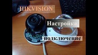 Как настроить IP камеру наблюдения HIKVISION.  Полная настройка и подключение.