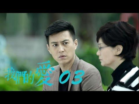 我們的愛   For My Love 03【未刪減版】(靳東、潘虹、童蕾等主演)