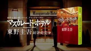 東野圭吾『マスカレード・ホテル』スペシャルムービー(集英社文庫) thumbnail