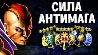 СОЛО АНТИМАГ ДОТА 2 - SOLO ANTIMAGE DOTA 2