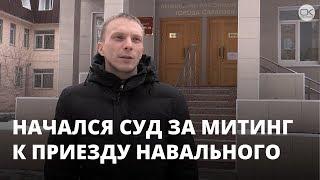 Координатора штаба Навального судят за организацию митинга