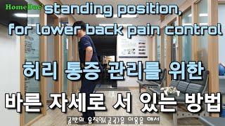 허리 통증 관리를 위한 바른 자세로 서 있는 방법, s…