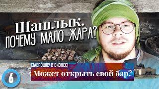 Вкусный шашлык из свинины, советский рецепт Бизнес идеи бара своими руками[Заброшку в бизнес]drkru👋