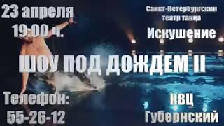 Шоу под дождем - 2, Дышу тобой, Кострома