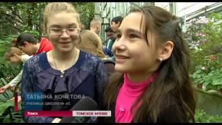 Ученики коррекционной школы впервые побывали в Ботаническом саду