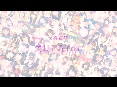 大森靖子「愛してる.com」MusicClip