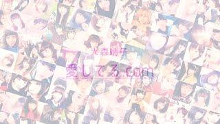 大森靖子 - 愛してる.com