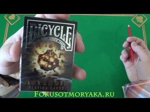 Обзор Колоды BICYCLE ASTEROID (Байсикл Астероид) / Купить Карты для Фокусов и Покера