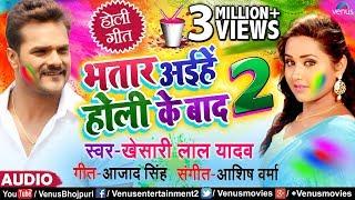 Khesari Lal Yadav का New सुपरहिट होली Song | Bhatar Aihe Holi Ke Baad 2 | Latest Bhojpuri Holi Geet