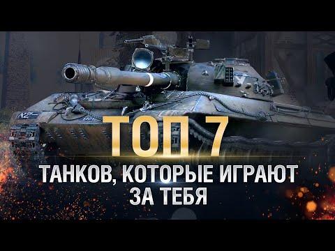 Топ 7 танков, которые играют за тебя - от TheGun и TheYuppie [World Of Tanks]