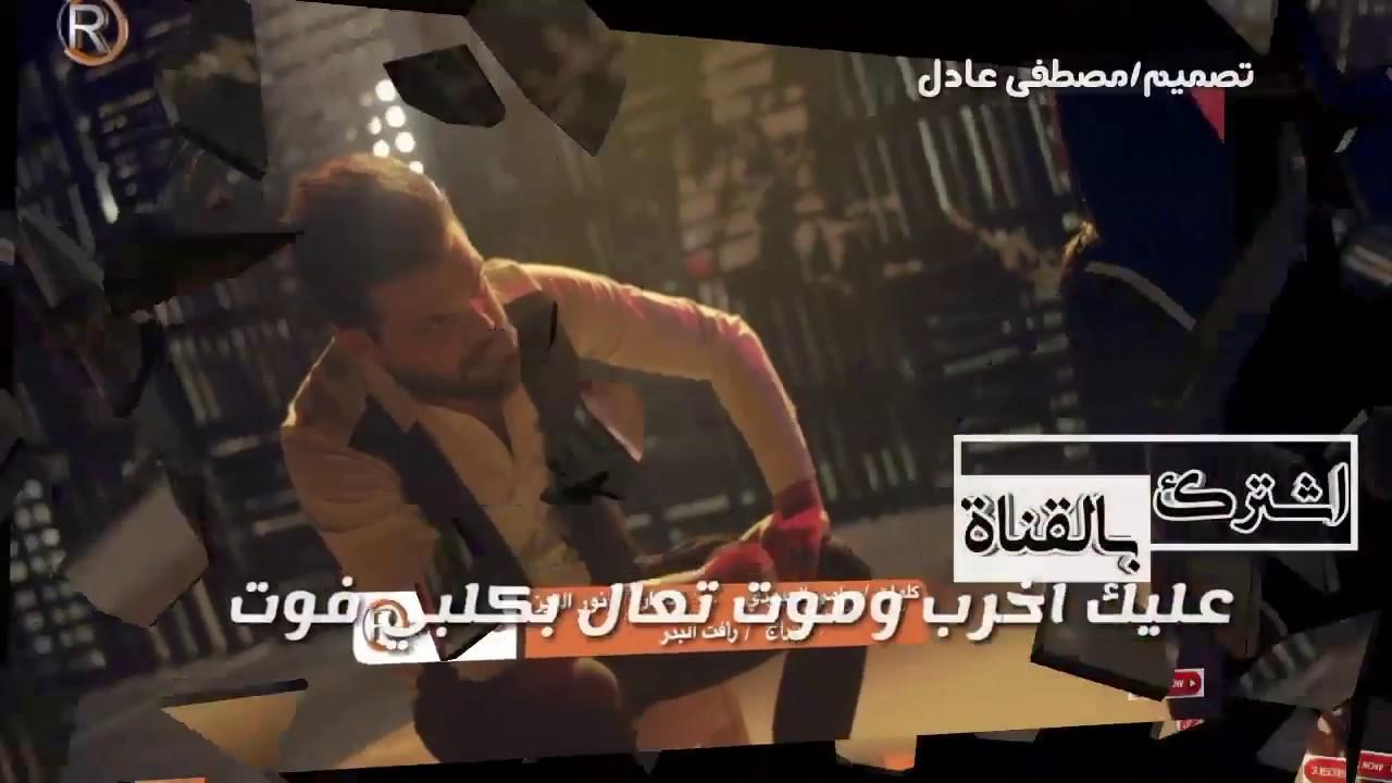 اسامه نمير&نور الزين/عليك اموت-بالكلمات/تصميم خورافي