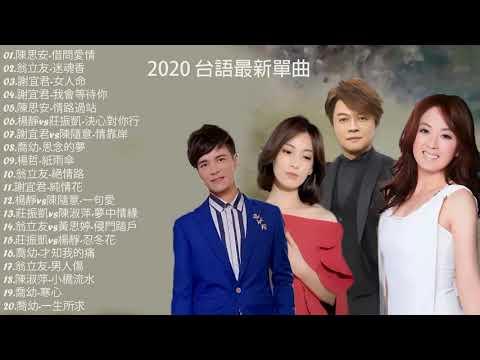 2020 台語新歌排行榜-陳思安-借問愛情\翁立友-迷魂香\謝宜君-女人命\陳思安-情路過站\楊靜vs莊振凱-決心對你行\百聽不膩 taiwanese songs - 行棋 KTV點歌