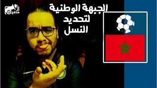 المدفع: المغرب X جزر القمر (1-0) - بيدنا لا بيد عمرو
