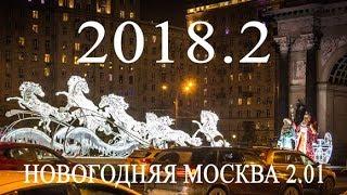 Москва Новогодняя 2018 часть 2  Первые дни!  Moscow New Year's 2018