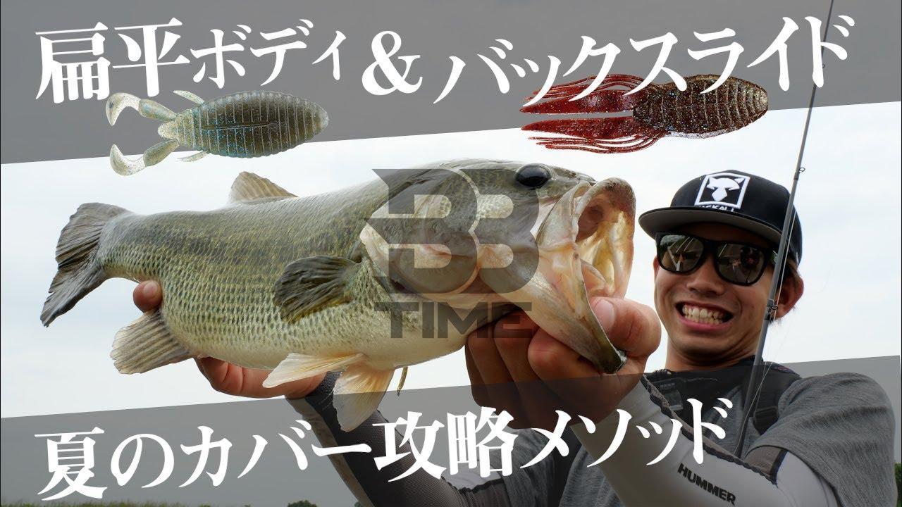 【BBTIME】夏を制するカバーの釣り!扁平ボディ&バックスライドでおかっぱり攻略 / 加木屋守 松田祐輝