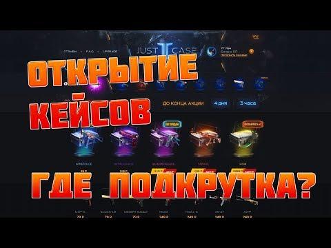 открытие кейсов по 25 рублей