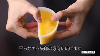 ハーフサイズ製氷カップ~氷の上手な取り外し方 ハーフサイズ(味付き)~