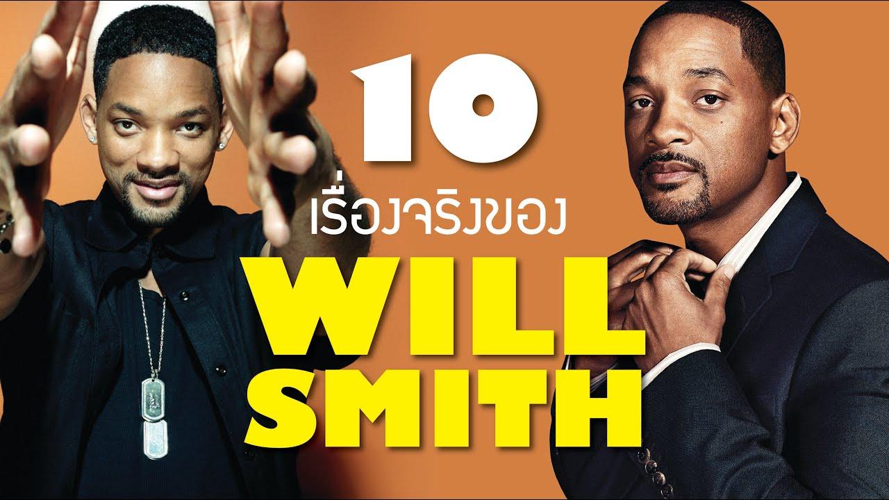 10 เรื่องจริงของ Will Smith วิลล์ สมิธ นั��สดงผิวสีชายผู้ทรงอิทธิพลมา�ที่สุดในโล�   บ่นหนัง