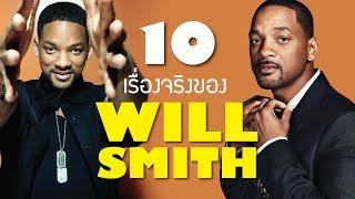 10 เรื่องจริงของ Will Smith วิลล์ สมิธ นักแสดงผิวสีชายผู้ทรงอิทธิพลมากที่สุดในโลก | บ่นหนัง